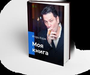 Моя книга Игорь Корж