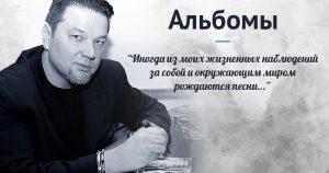 Альбомы Игорь Корж