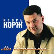 Мы встретимся Игорь Корж
