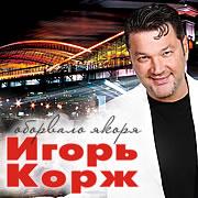 Альбом Оборвало якоря Игорь Корж
