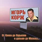 Альбом От Киева до Харькова и дальше до Москвы