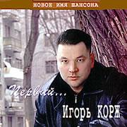 Альбом Первый Игорь Корж