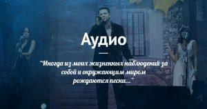 Аудио mp3 Игорь Корж