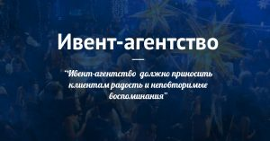 Ивент-агентство Игорь Корж