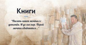 Книги Игорь Корж