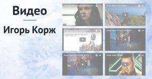 Видео Игорь Корж